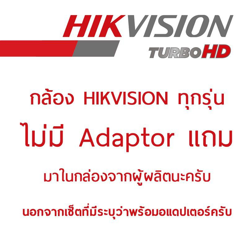 HIKVISION 4IN1 CAMERA ---5 MP--- DS-2CE56H0T-IT3F (3.6mm) 4 ระบบ PACK 4 jySc