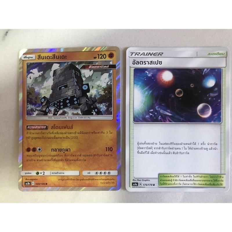 Pokemon TCG Card - สึนเดะสึนเดะ + อัลตราสเปซ