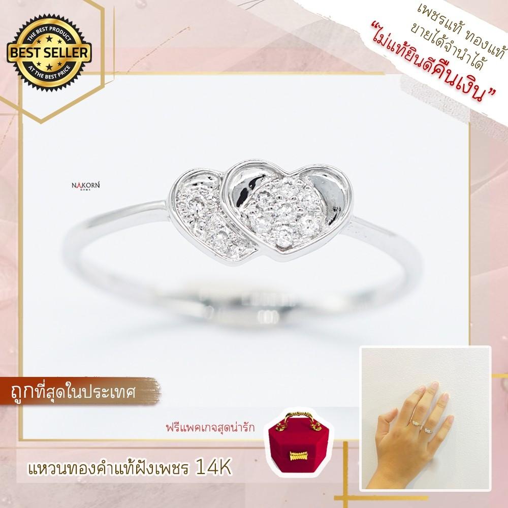 Nakorn Gems แหวนทองแท้14K หนัก 1.23 กรัม ฝังเพชรเบลเยี่ยมแท้หนัก 8 ตัง ใส่ของปลอมกันอยู่ทำไม.ในเมื่อของแท้ราคาจับต้องได้