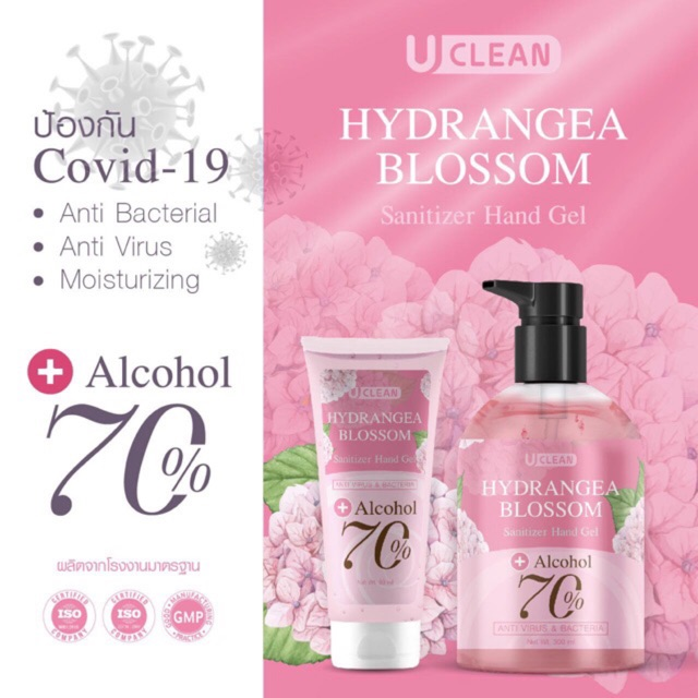 เจลล้างมือแอลกอฮอล์70%/กลิ่นหอมดอกไฮเดรนเยีย