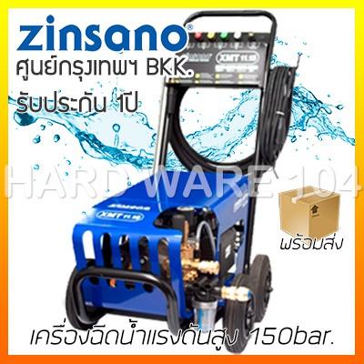 เครื่องฉีดน้ำแรงดันสูง 150bar. ZINSANO XMT11.15 high pressure