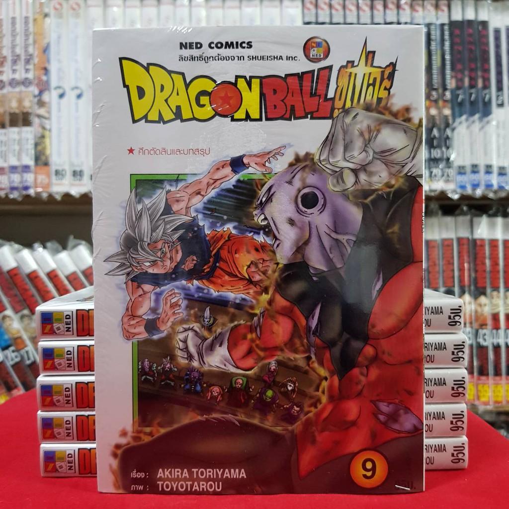 ดรากอนบอล ซุปเปอร์ DRAGONBALL SUPER เล่มที่ 9 หนังสือการ์ตูน มังงะ ซูเปอร์ ซูเปอร์ DRAGON BALL ดราก้อนบอล