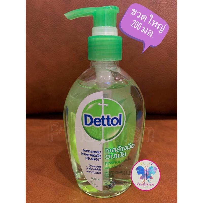 (ล็อตใหม่)Dettol เจลล้างมืออนามัยแอลกอฮอล์ 70% สูตรหอมสดชื่นผสมอโลเวล่า ขนาด 200 มล.