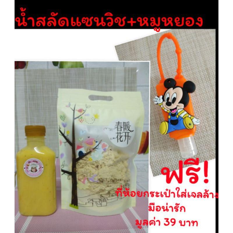 ฟรี!!พวงห้อยใส่เจลล้างมือน่ารัก❤setอิ่มคุ้ม!!น้ำสลัดแซนวิช+หมูหยอง
