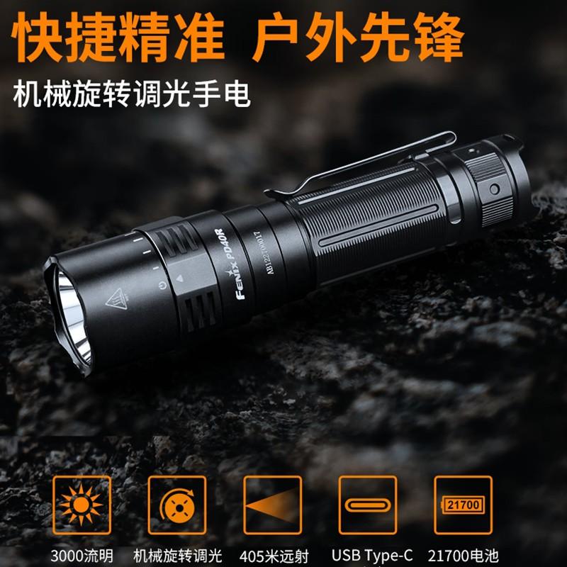 fenix pd 40rv 2 . 0 glare ไฟฉาย 3000 lumens ไฟฉายสําหรับกลางแจ้ง fing 04