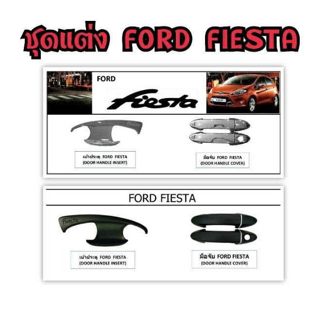 ชุดแต่ง FORD FIESTA ผลิตในไทย