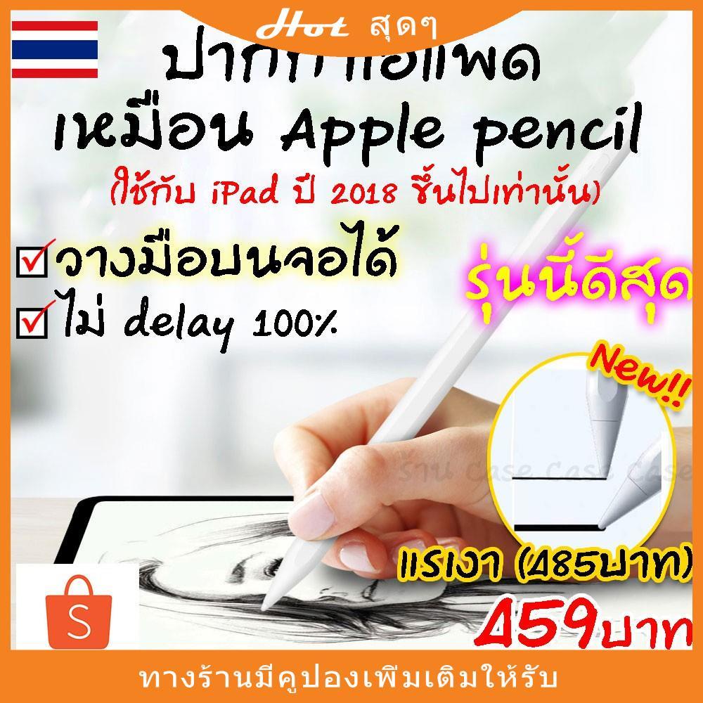 [สำหรับ ipad] ปากกาไอแพด วางมือ+แรเงาได้ สำหรับApple Pencil stylus สำหรับipad gen7 gen8 สำหรับapplepencil 10.2 9.7 Air4[