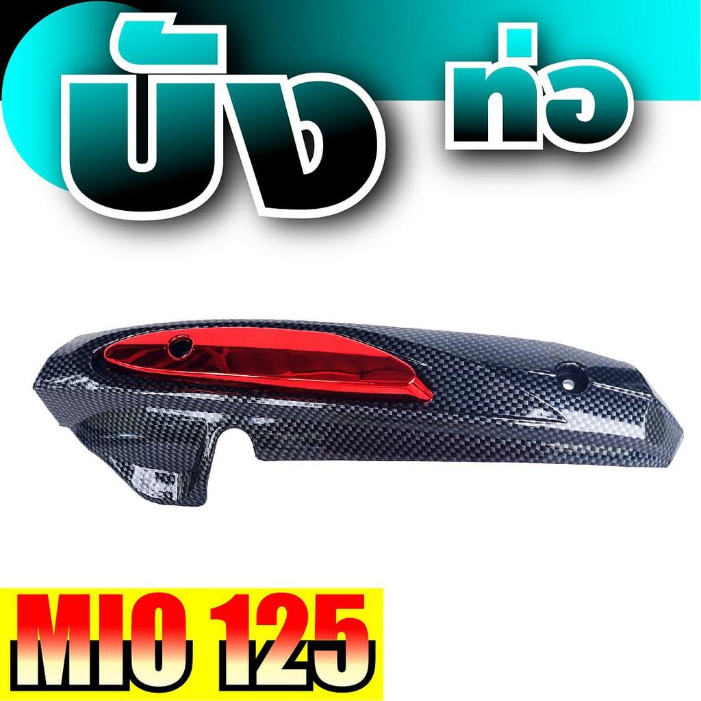 mio125 ข้างท่อครอบท่อ สีเคฟล่า-แดง ยามาฮ่า MIO125