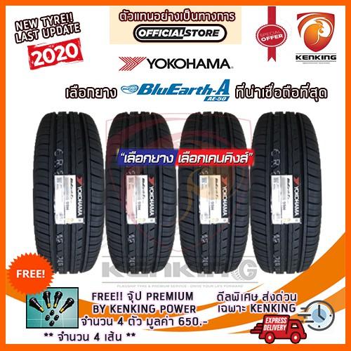 ผ่อน 0% 185/65 R14 Yokohama BluEarth AE-50 ยางใหม่ปี 2020 (4 เส้น) ยางขอบ14 Free!! จุ๊ป Kenking Power 650฿