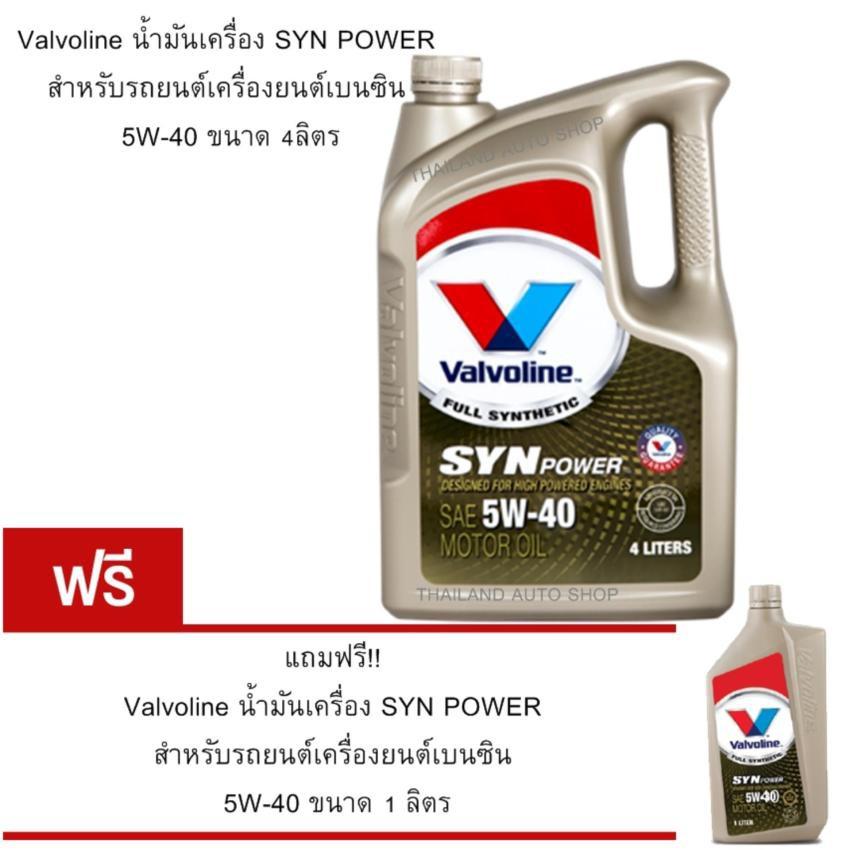 Valvoline น้ำมันเครื่อง SYN POWER สำหรับรถยนต์เครื่องยนต์เบนซิน 5W-40 ขนาด 4ลิตร