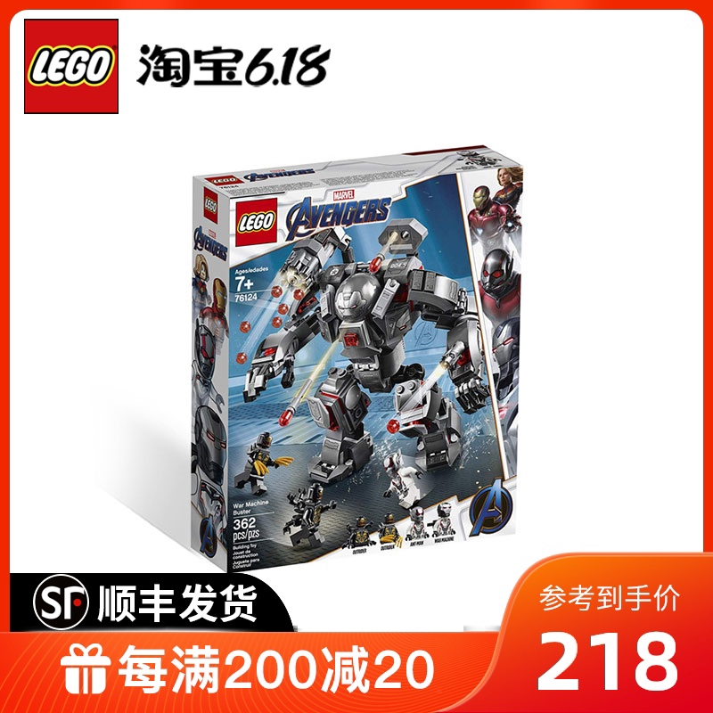 Lego Lego Marvel Superhero Avengers 4 War Machine อาวุธของเล่นเด็ก 76124