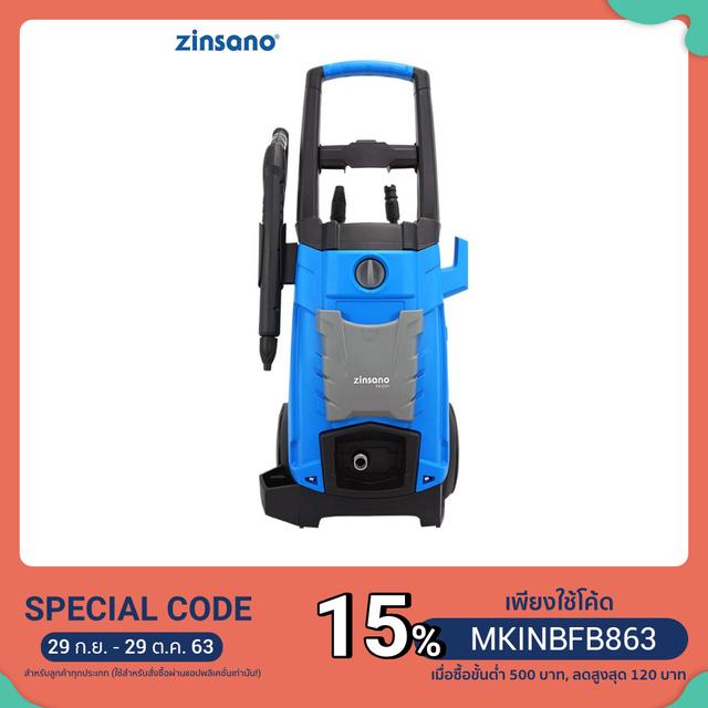 ZINSANO เครื่องฉีดน้ำแรงดันสูง 120 บาร์ รุ่น FA1201