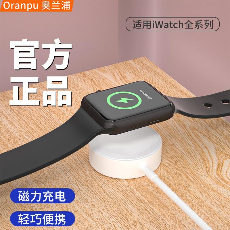 แท่นชาร์จ Apple Watch เหมาะสำหรับ iwatch6 แม่เหล็กไร้สาย applewatch generation 1 ฐานชาร์จ 3 สายข้อมูล iphone แท้ series