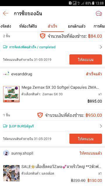 Mega Zemax SX 30 Softgel Capsules ZMA we care เมก้า ซีแมกซ์ เอส
