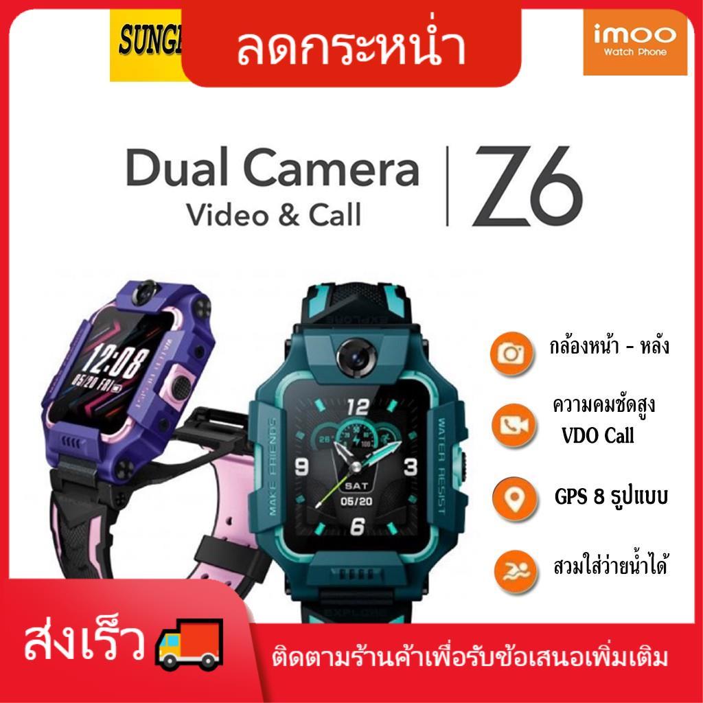 สินค้าของคนไทย 👕นาฬิกาไอโม่นาฬิกาเด็ก👕 imoo Watch Phone Z6 นาฬิกาไอโม่ ระบุตำแหน่ง วิดีโอคอล Dual Camera ติดตามตัวเด็ก
