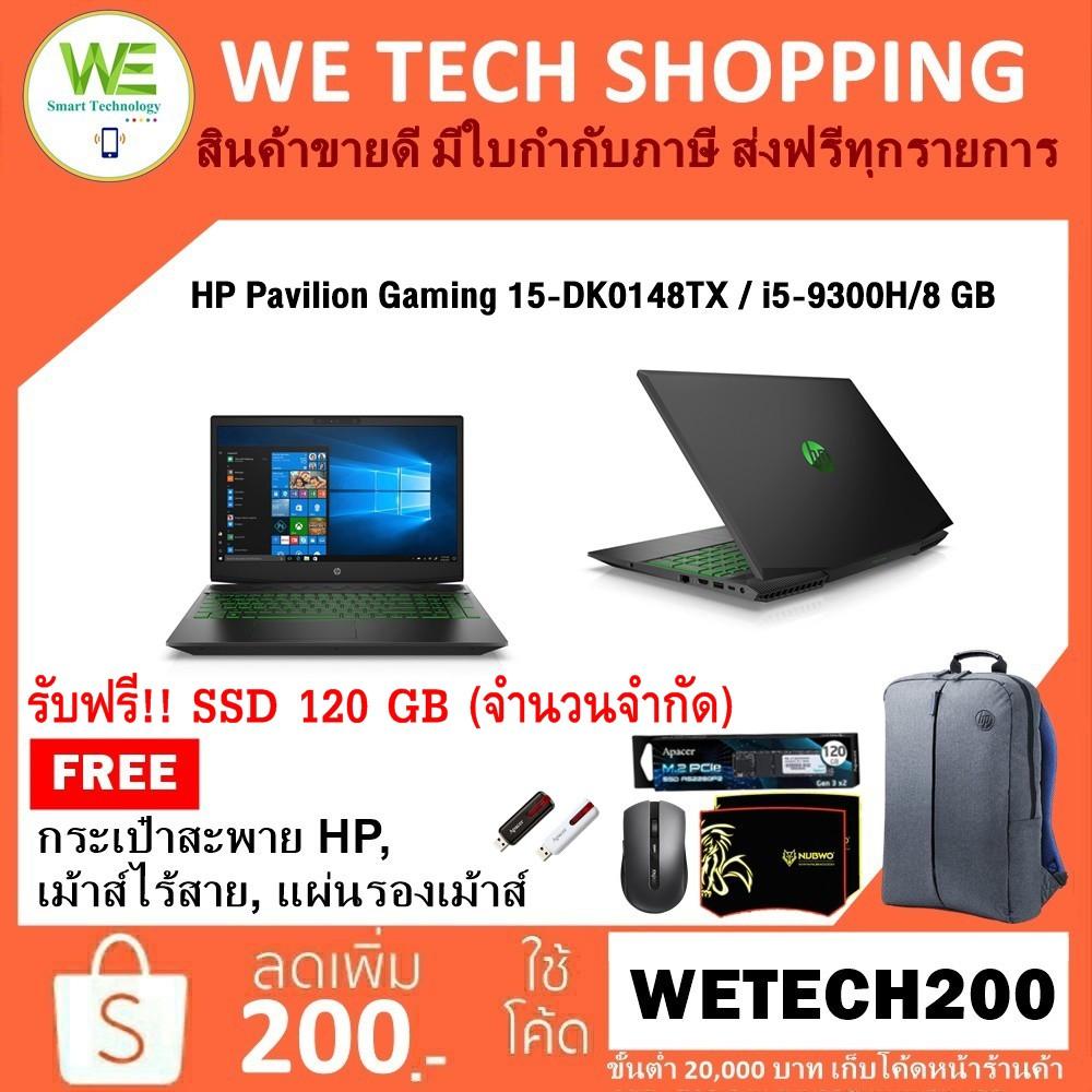 """ส่งฟรี 🚀(CLPLJKQ8ลด1500/15-24)HP Pavilion Gaming 15-DK0148TX / i5-9300H/8 GB/1 TB/GTX 1650-4GB/15.6""""FHD IPS 144Hz/Window"""