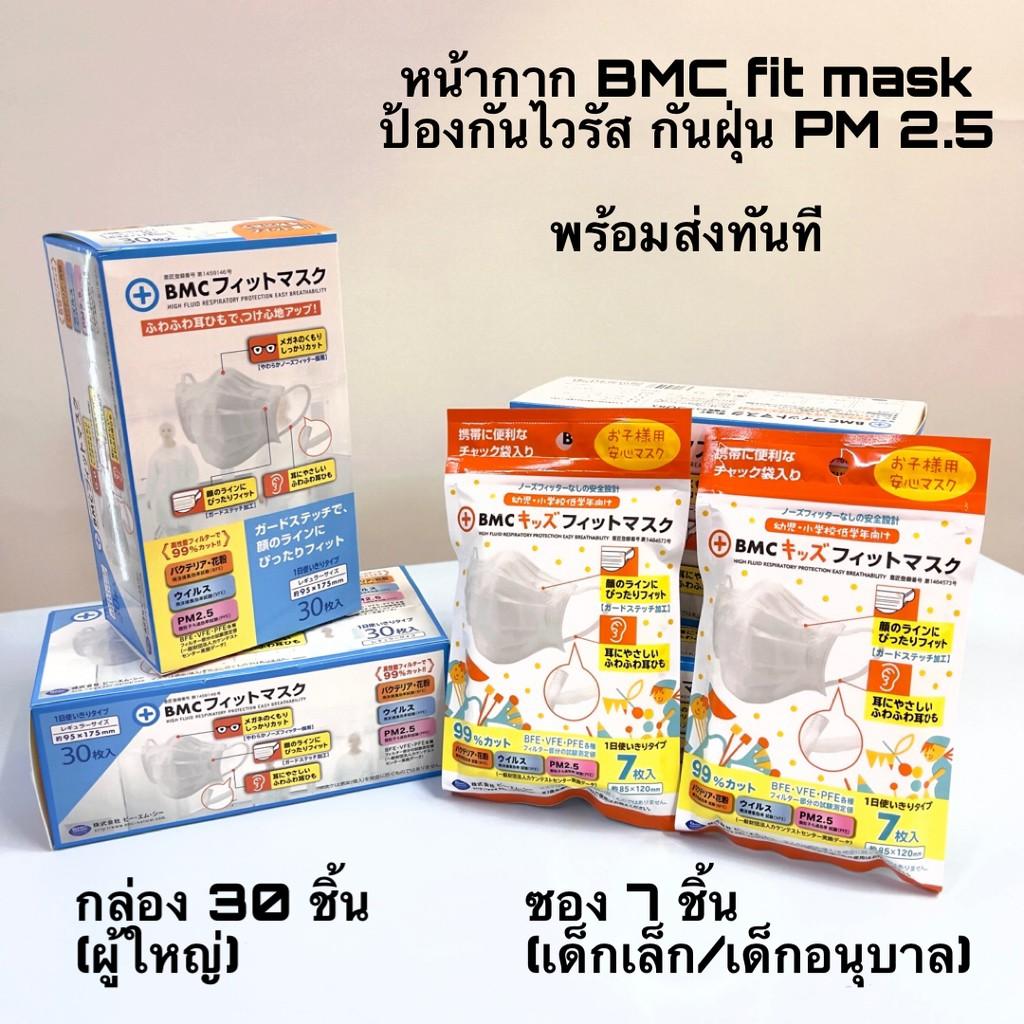หน้ากาก BMC fit mask [พร้อมส่งทันที] ขนาดเด็กเล็ก เด็กอนุบาล และผู้ใหญ่กัน pm2.5 หน้ากากญี่ปุ่น หน้ากากอนามัย