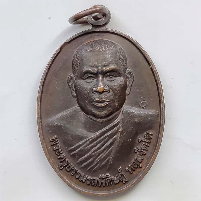 เหรียญหลวงปู่บุญศรี วัดหนองนกกระเต็น จ.นครราชสีมา ปี 2549 เนื้อทองแดง ตอกโค๊ต