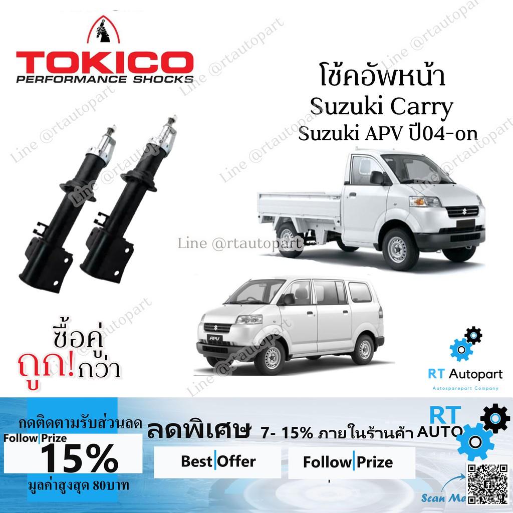 Tokico โช้คอัพหน้า Suzuki Carry Suzuki APV ปี04-19 /โช๊คอัพหน้า โช้คหน้า Carry โช๊คหน้า Carry ซูซูกิ แครี่ APV โทคิโกะ