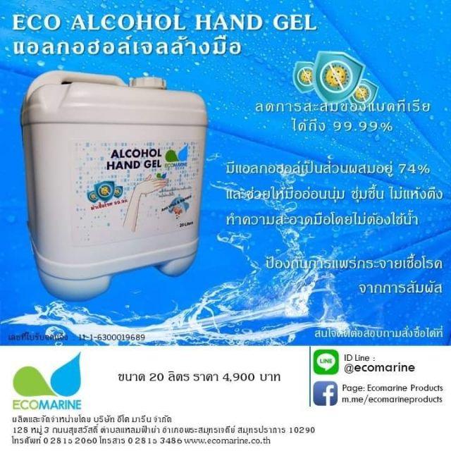 ECO ALCOHOL HAND เจลล้างมือแอลกอฮอล์  20 ลิตร  ฆ่าเชื้อโรค 99.99%