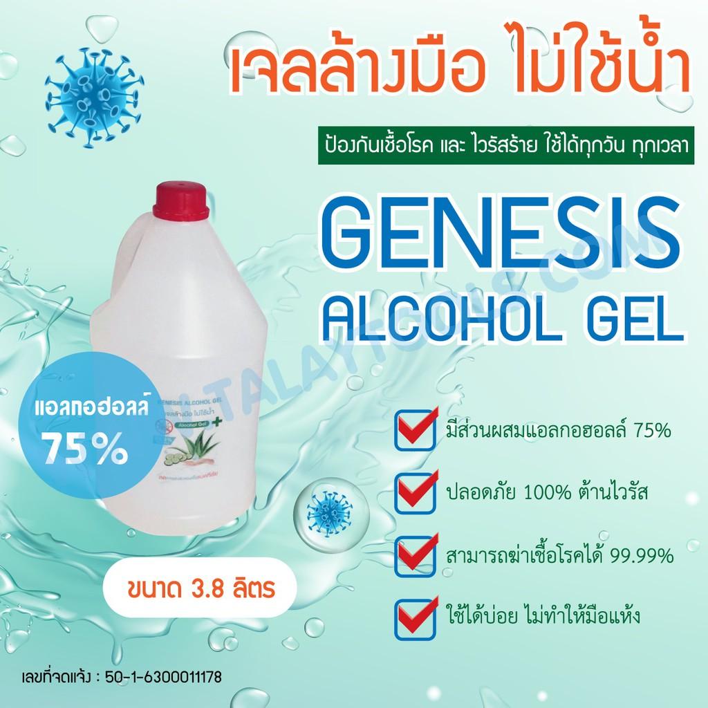 เจลล้างมือ GENESIS ALCOHOL GEL เจเนซิส แอลกอฮอล์ เจล 3,800 ml 5 แกลลอน
