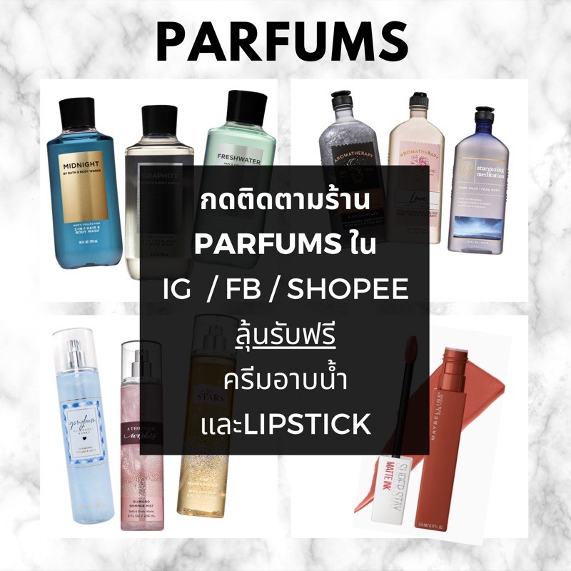ฟรี Bath and Bodyworks shower gel เพียง follow ร้าน parfums