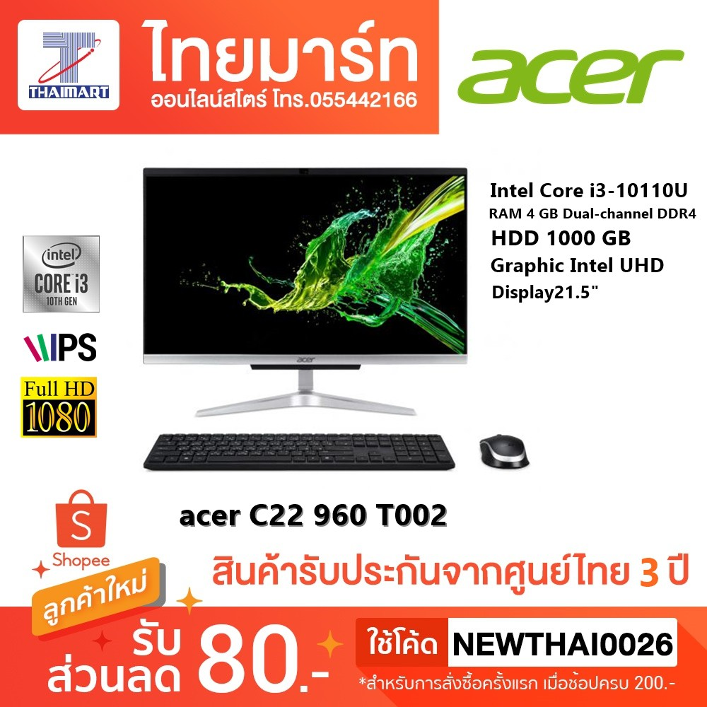 Acer All In One C22-960-1014G1T21Mi/T002