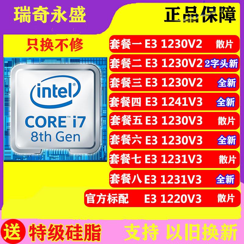 E3 1230V2 1240V2 1230V3 e3 1231V3 1241V3  1220V3  CPU รุ่นอย่างเป็นทางการของ