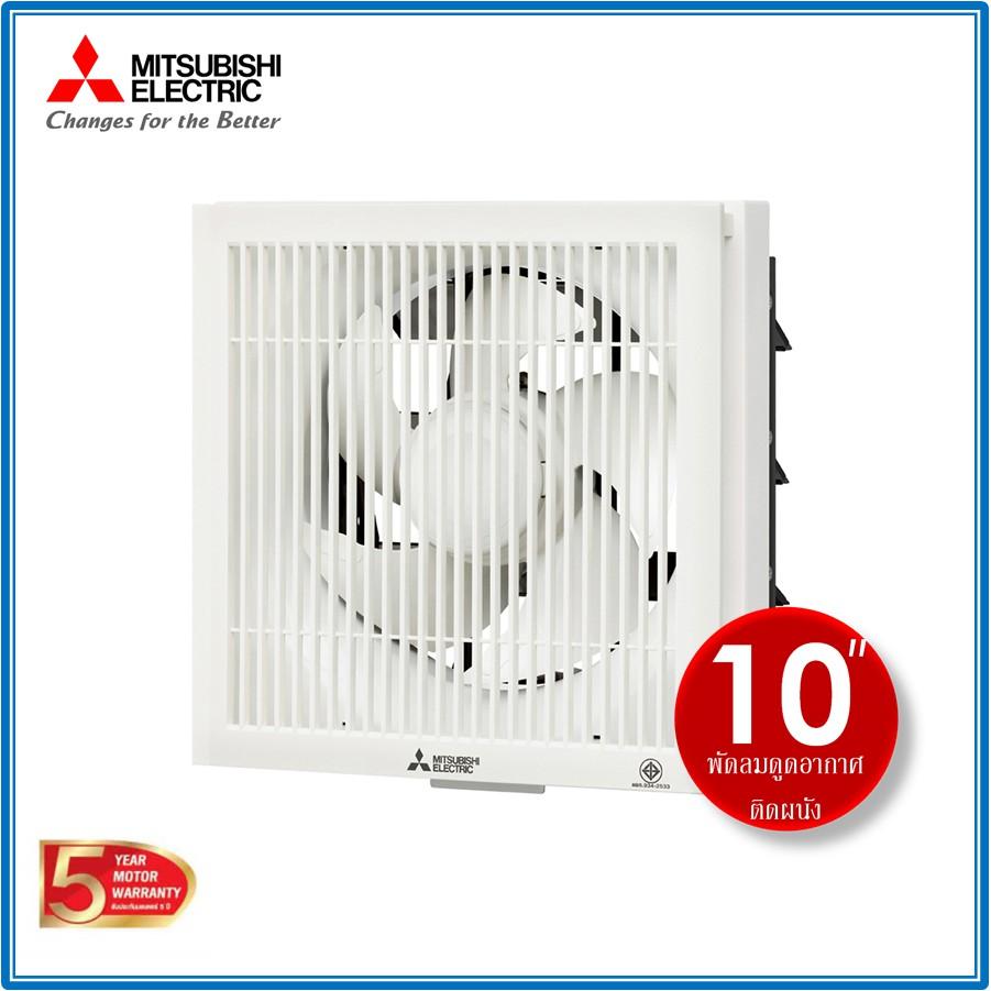 พัดลมดูดอากาศติดผนัง (มีม่าน) มิตซูบิชิ EX-25SKC5T ขนาด 10 นิ้ว Mitsubishi Electric