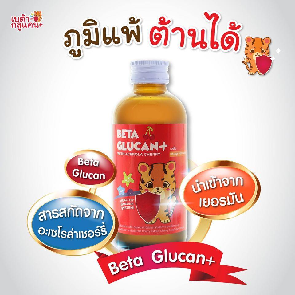 เสริมภูมิคุ้มกัน Beta glucan เบต้ากลูแคน 120 ml 1 ขวด