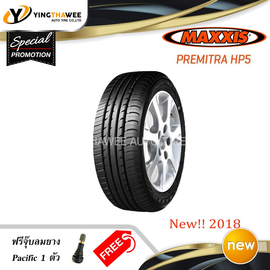 🔥MAXXIS🔥 ยางรถยนต์ 215/45R17 รุ่น PREMITRA HP5 จำนวน  1 เส้น (แถมจุ๊บลมยาง Pacific พรีเมี่ยม 1 ตัว)
