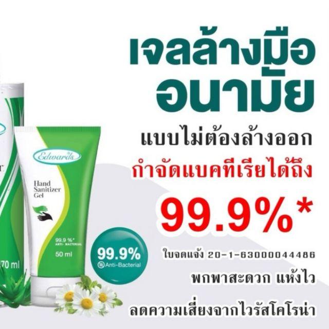 เจลล้างมือแอลกอฮอล์ Anti-Bacterial 99.9%