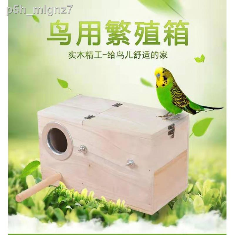 ราคาถูก☑✘✕รังนก, กล่องเพาะพันธุ์หญ้าดอกโบตั๋นหนังเสือ, กล่องเพาะพันธุ์นกแก้วรัง