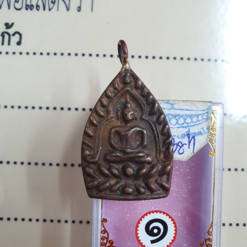 เหรียญเจ้าสัวหลวงปู่บุญวัดกลางบางแก้วพร้อมใบประกวดติดรางวัลที่ 1