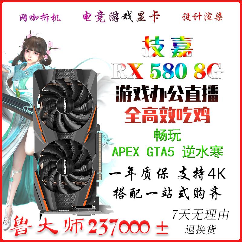 Gigabyte Rx580 8 G 2304 Sp Internet อุปกรณ์ถอดแยกชิ้นส่วนสําหรับเดสก์ท็อป Amd Asus 580 Graphics Card 4 G 570