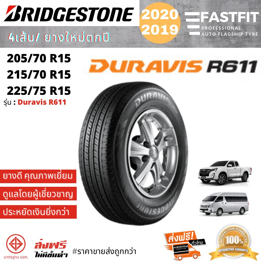 Bridgestone 205/70R15 215/70R15 215/65R16 Duravis R611 ยางปิคอัพ บริจสโตน ปี2020-19-18 (ฟรีจุ๊บยาง มูลค่า 500บาท)