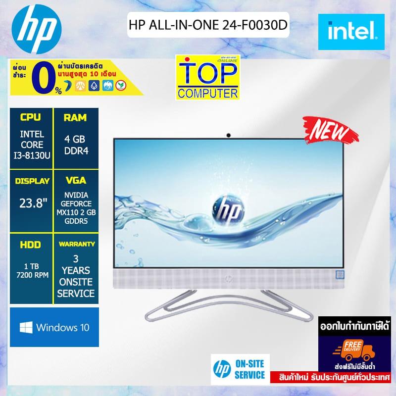 [ผ่อน 0% 10 ด.][กดโค้ด CLFRAATXN155 ลดเพิ่ม 10%][แถมเพิ่มINTEL!!!]ALL-IN-ONE  HP 24-F0030D / 3 Y+Onsite Service