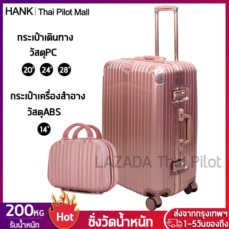 💜HANK 888&B03กระเป๋าเดินทาง20 24 28นิ้ว กระเป๋าเดินทางล้อลาก suitcase กระเป๋าเครื่องสำอางวัสดุABS 14นิ้ว handbag Cosme