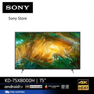 SONY KD-75X8000H (75 นิ้ว) | 4K Ultra HD | High Dynamic Range (HDR) | สมาร์ททีวี (Android TV)