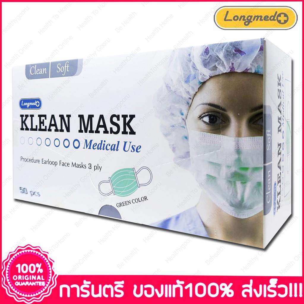 ทางการแพทย์ LONGMED Klean Mask KF Mask Next Health Medimask Medical Use หน้ากากอนามัย 50ชิ้น/กล่อง