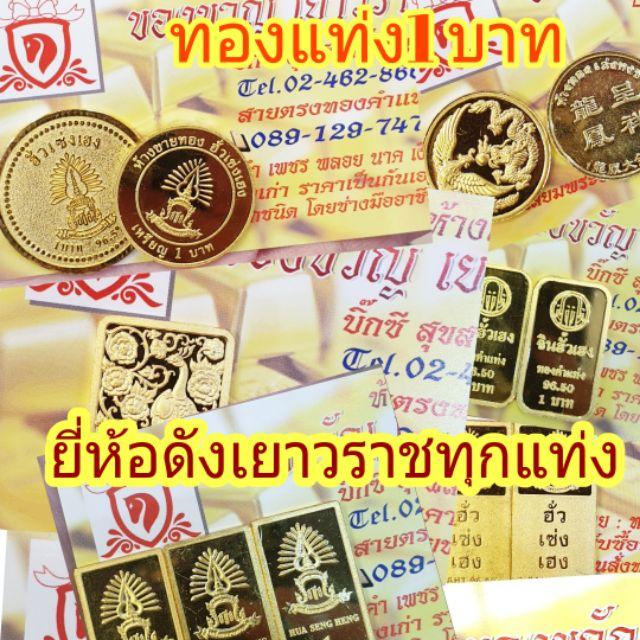 (ราคาส่ง)ทองคำแท่ง 1บาท ยี่ห้อดังทองคำมาตราฐานเยาวราชทุกแท่ง มีใบประกัน*ราคาสำหรับลูกค้าพร้อมโอนวันเดียวกัน