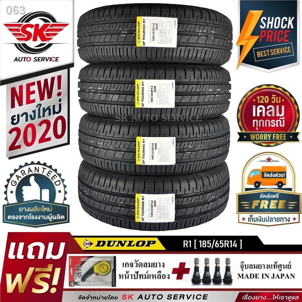 ขายดีที่สุด◑﹊❇DUNLOP ยางรถยนต์ 185/65R14 (ล้อขอบ14) รุ่น SP TOURING R1 4 เส้น (ล๊อตใหม่ปี 2020)