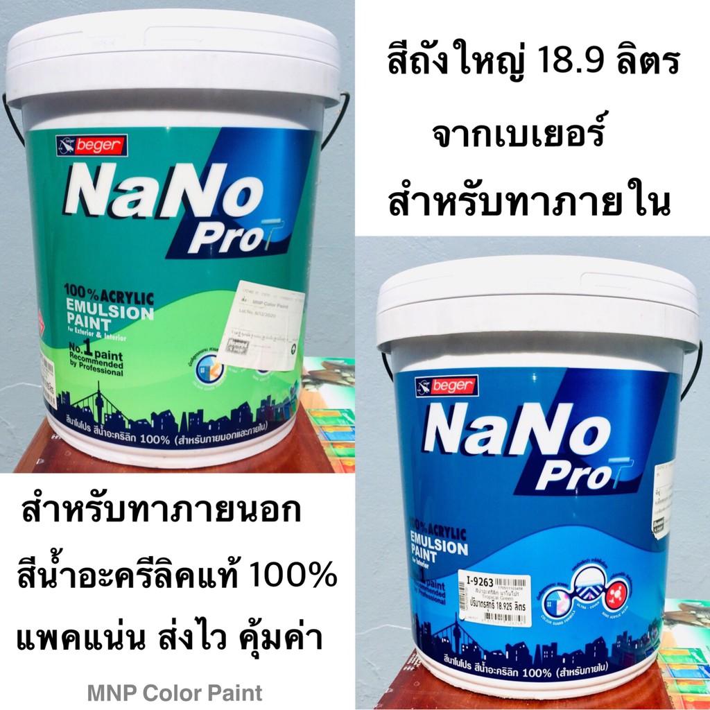 สีน้ำ สีทาบ้านถังใหญ่ NanoPro  นาโน โปร  จากเบเยอร์ ขนาด 18.9 ลิตร