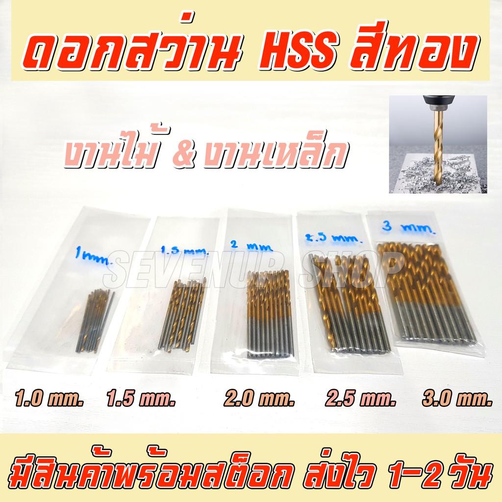 ดอกสว่าน HSS สีทอง เจาะเหล็ก เจาะไม้ 1.0 1.5 2.0 2.5 3.0 mm. ราคาต่อ 1 ชิ้น