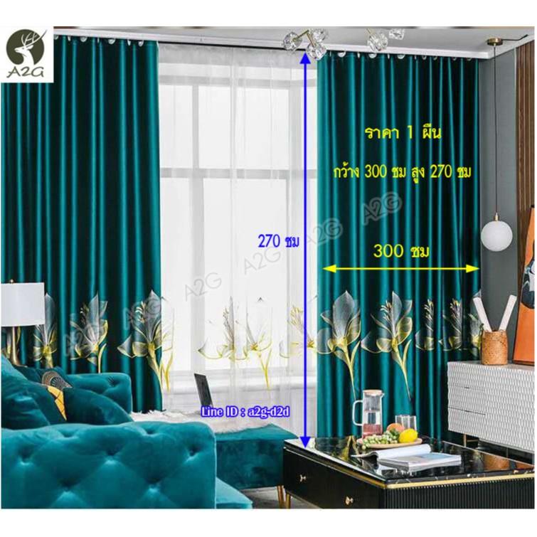 ผ้าม่านประตู ลายปักดอกกล้วยไม้ กว้าง 300 x สูง 270 ซม ผ้าม่านสำเร็จรูป ผ้าม่านห่วงตาไก่ ผ้ากันแสง UV