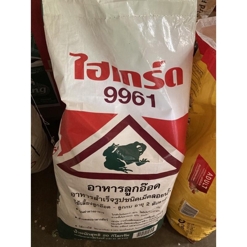 อาหารลูกอ๊อด ไฮเกร์ด 9961