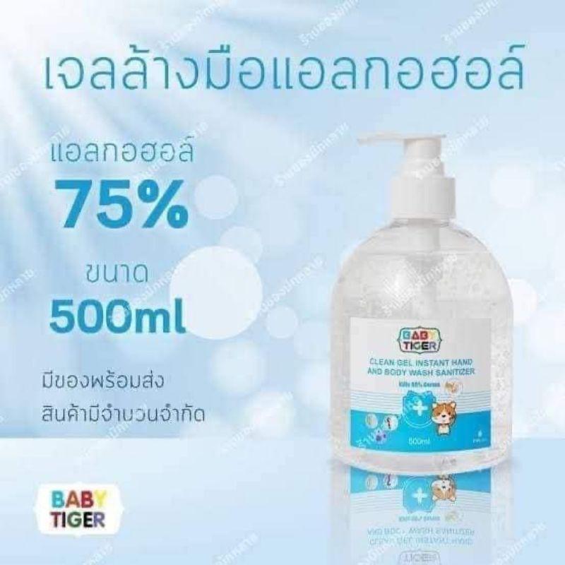 เจลล้างมือBaby Tiger เด็กสามารถใช้ได้