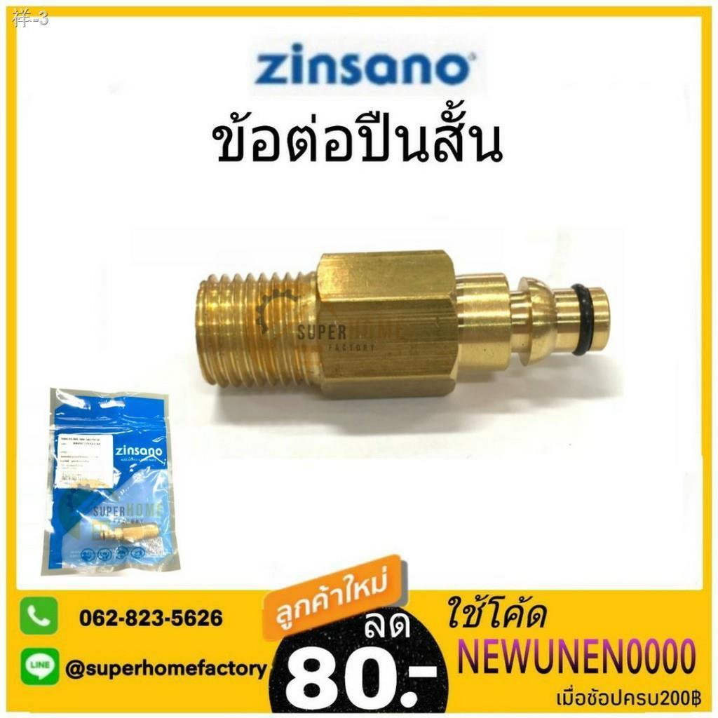 ﹉เกลียวต่อทองเหลือง เครื่องฉีดน้ำแรงดัน ยี่ห้อ Zinsano อะไหล่เครื่องฉีดน้ำ ตัวต่อสายกับปืน ข้อต่อทองเหลือง