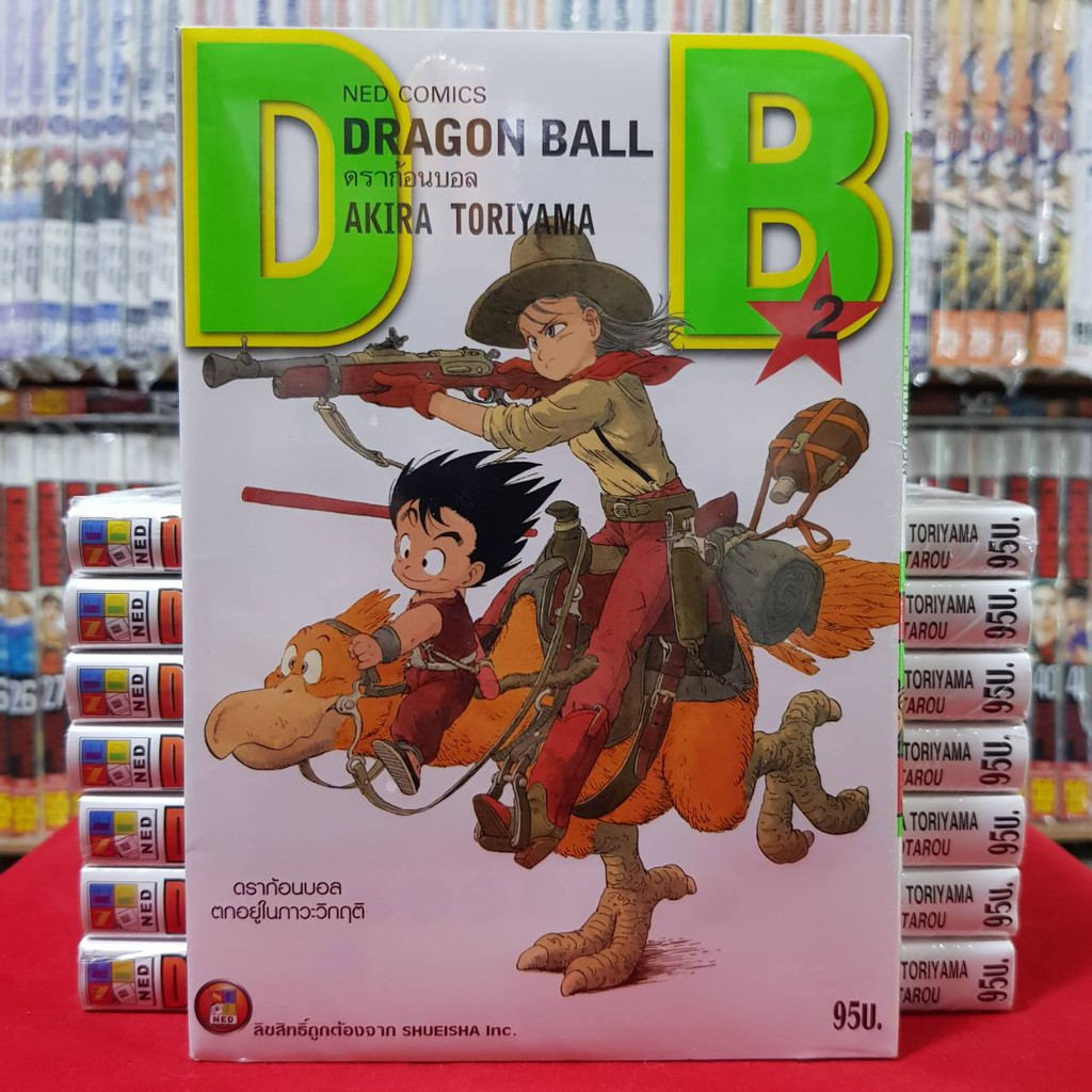 ดราก้อนบอล DRAGONBALL เล่มที่ 2 (พิมพ์ใหม่เริ่มต้น) หนังสือการ์ตูน มังงะ ดรากอนบอล DRAGON BALL มือหนึ่ง