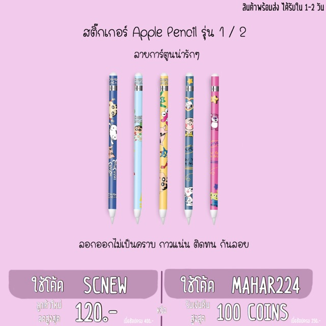⭐️ลายการ์ตูน⭐️ สติ๊กกอร์ Apple Pencil 1 และ 2 ป้องกันลอย กันกระแทค Film เคสปากกาไอแพด iPad แบบสติ๊กเกอร์ ไม่เป็นคราบ